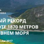 В Чечне на озере «Кезеной-Ам» пройдет парусная регата