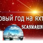 [:ru]Встретьте Новый год на роскошной яхте [:ua]Зустріньте Новий рік на розкішній яхті[:]