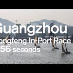 Смотреть Дунфэн гонка в порту Гуанчжоу за 56 секунд! | Гонка Вольво Океан