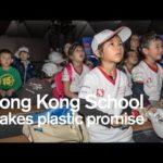 Школы Гонконга делает пластиковые обещание | гонка Вольво океан