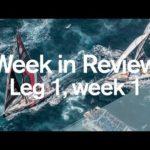 Неделя в обзоре — нога 1, неделя 1 | океанской гонке Вольво