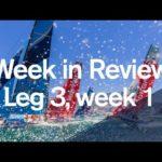 Неделя в обзоре — нога 3, неделя 1 | гонка Вольво океан