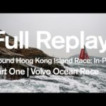 Гонка вокруг острова Гонконг: в порту полный Replay - Часть первая | океанской гонке Вольво