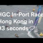 НГС гонка в порту Гонконга в 93 секунд | гонки Вольво Оушен