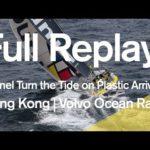 Полный повтор: Брюнель переломить ситуацию на пластиковые Прибытие в гонки Гонконг | Вольво океан