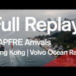 Полный повтор: как Прибытие в Гонконг | океанской гонке Вольво