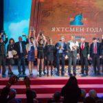 В Москве была вручена премия «Яхтсмен года»