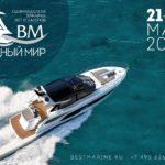 Российская ярмарка яхт и катеров «ВОДНЫЙ МИР» состоится21 - 23 мая